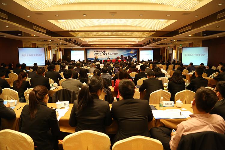 集团2014年工作会议在北京召开