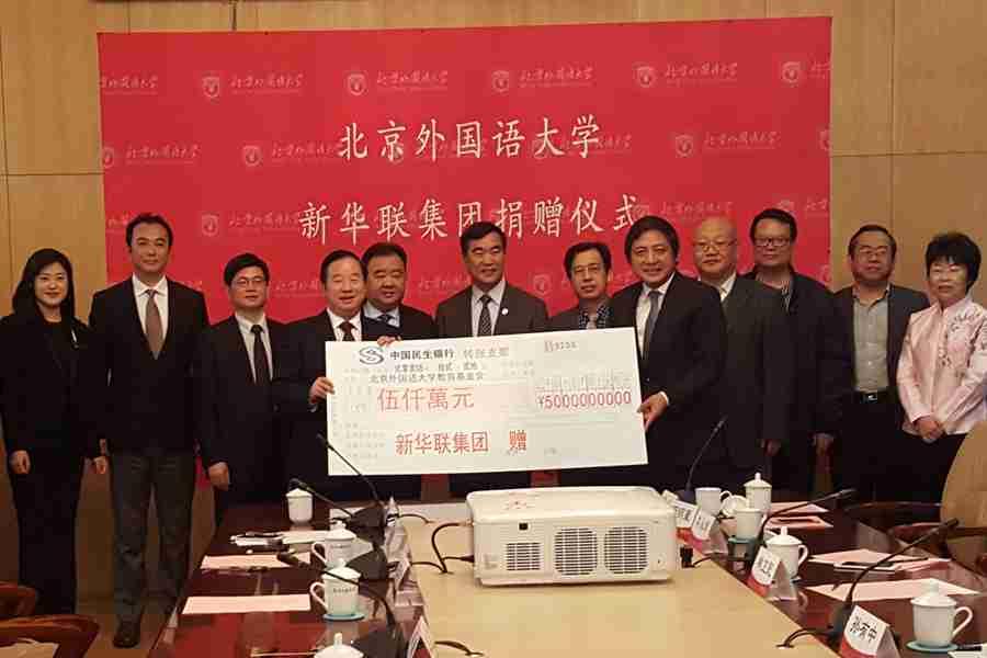 home–必发bf88官网网-88bf官网登录【唯一首选平台】向北京外国语大学捐赠5000万元