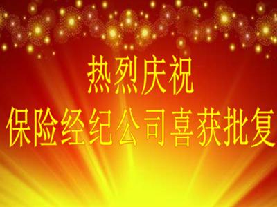 新华联保险经纪公司获批开展业务