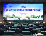 新华联集团重点项目建设会议在贵州安顺召开