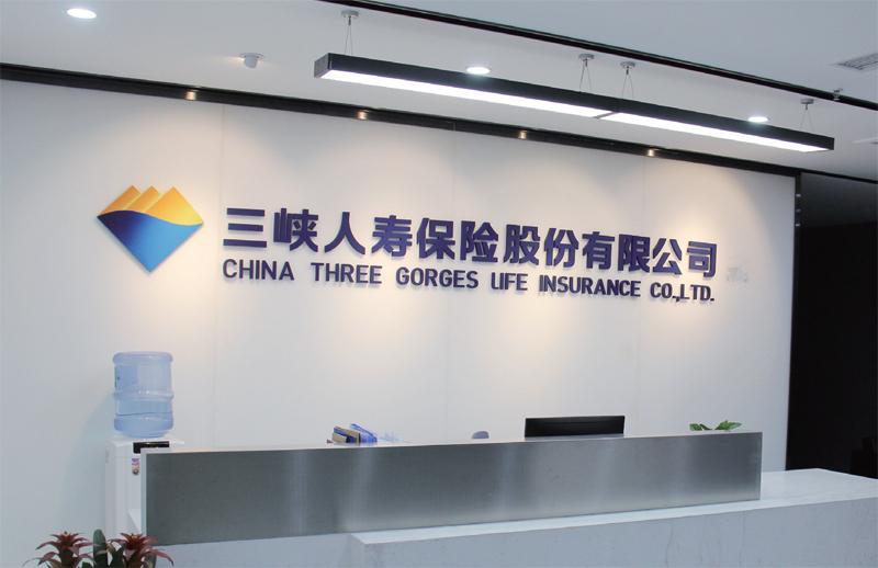 三峡人寿保险股份有限公司