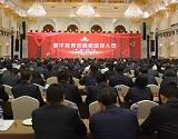 集团高层管理人员工作会议在北京召开