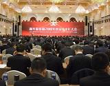 新华联集团在京召开2018年度总结表彰大会重奖有功之臣