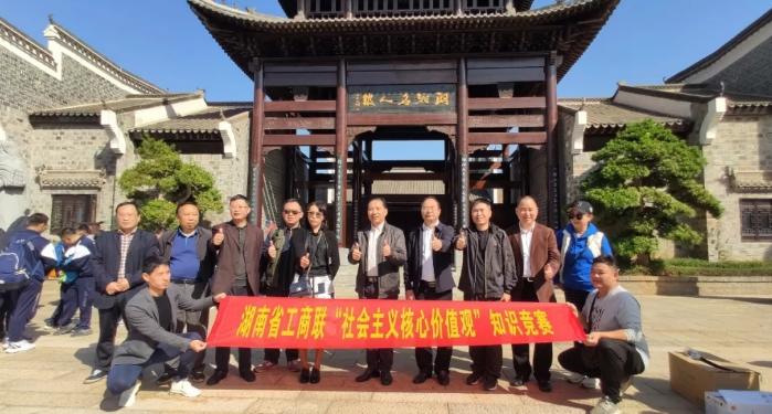 湖南省工商联到铜官窑古镇举办知识抢答赛暨秋游活动