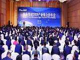 东岳集团打造科技竞争力 拥抱智能新时代——东岳集团举行2020产业链合作年会
