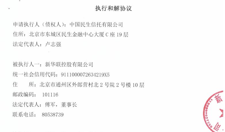 新华联控股有限公司已与民生信托达成和解协议