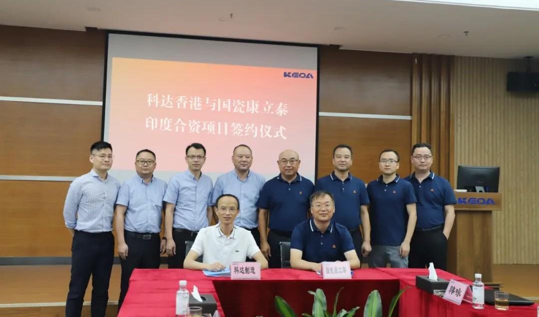 科达香港与国瓷康立泰签订印度合资合作项目