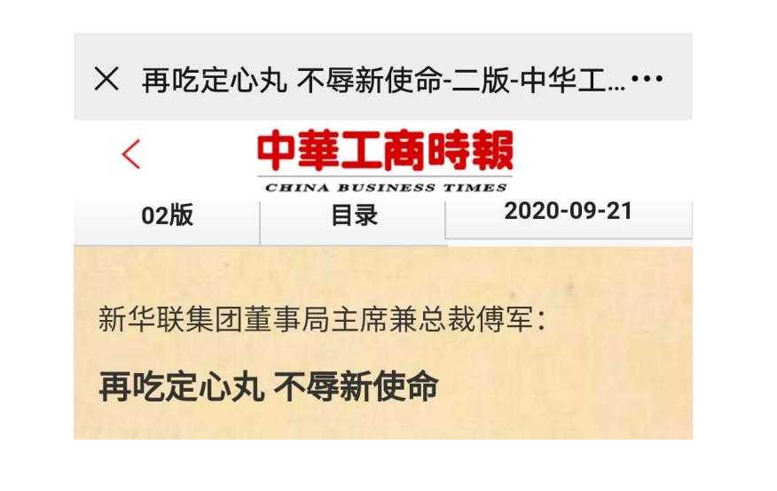 新华联集团董事局主席兼总裁傅军:再吃定心丸 不辱新使命