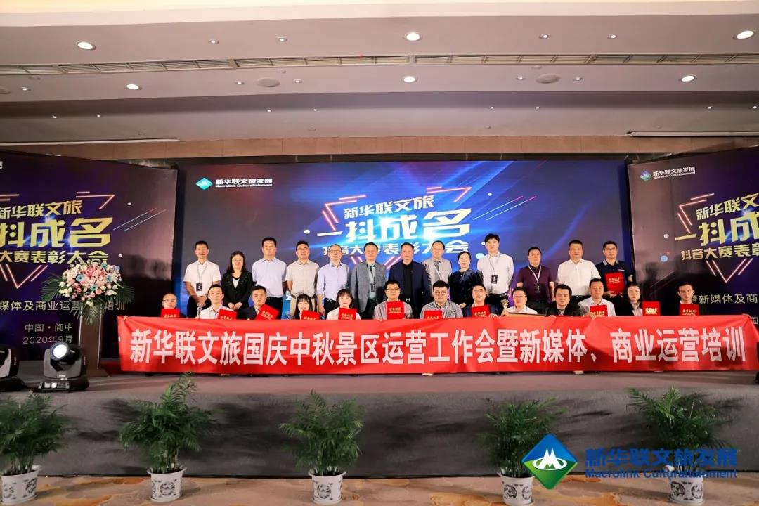 """新华联文旅发展公司在阆中古城召开""""一抖成名""""抖音大赛表彰会"""