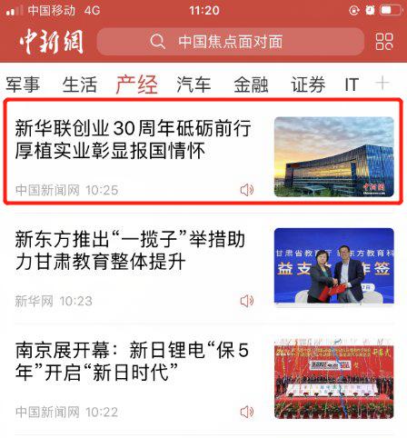 新华联创业30周年砥砺前行 厚植实业彰显报国情怀