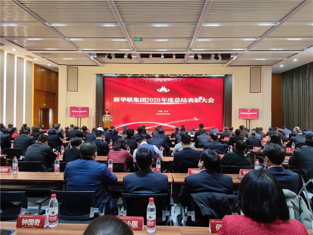 新华联集团召开2020年度总结表彰云会议余地,傅军总裁指出我饿行:为企业创造利润是硬道理