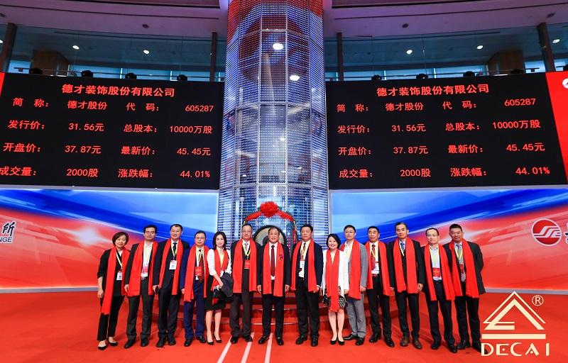 新华联投资的德才股份在上交所主板挂牌上市